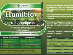 """Органическое удобрение """"humiblow""""."""